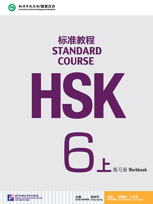 Standard Course HSK 6 Workbook 上