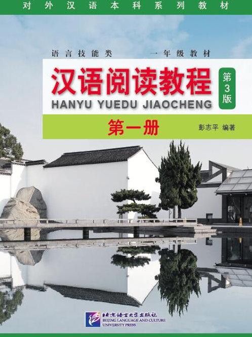 Hanyu yuedu jiaocheng 1 (3rd Edition)
