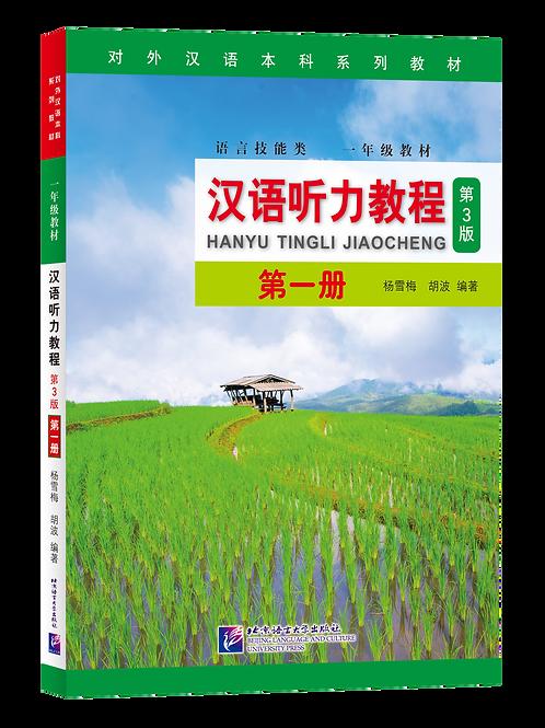 Hanyu tingli jiaocheng 1 (3rd Edition)