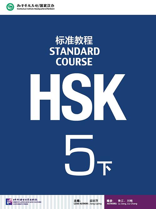 Standard Course HSK 5 Textbook 下
