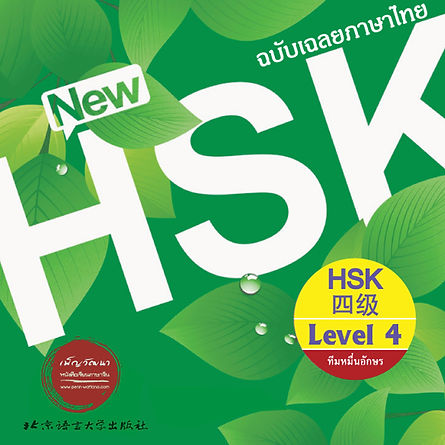 HSK4.jpg