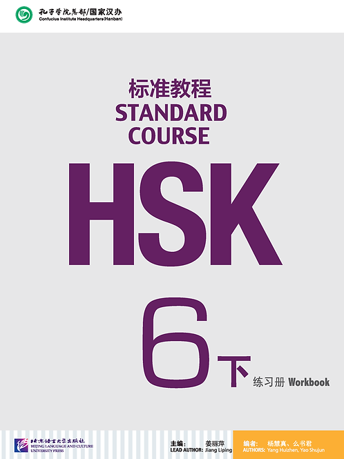 Standard Course HSK 6 Workbook 下