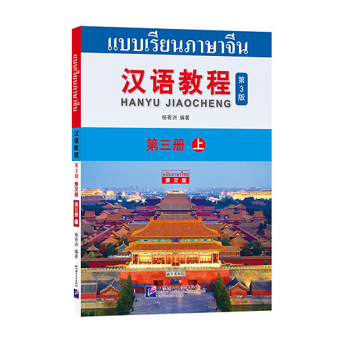Hanyu jiaocheng-di san ce (shang) (3rd Edition) ฉบับ ไทย-จีน