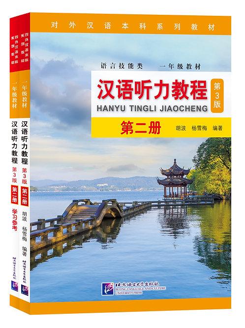 Hanyu tingli  jiaocheng 2 (3rd Edition)