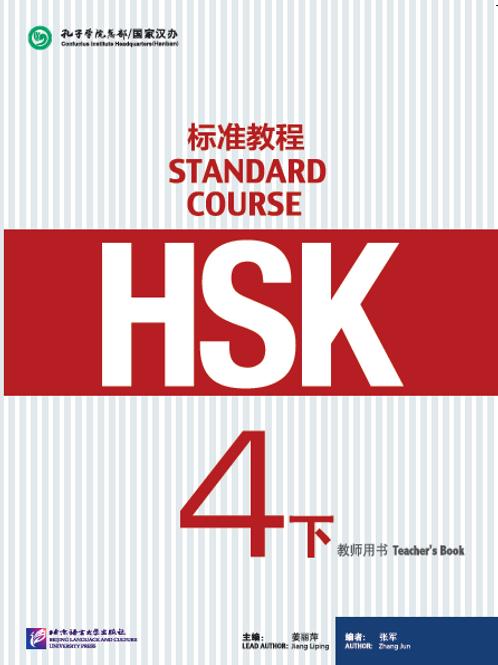 Standard Course Teacherbook HSK 4 下