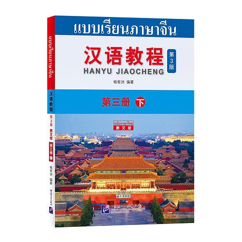 Hanyu jiaocheng-di san ce (xia) (3rd Edition) ฉบับ ไทย-จีน