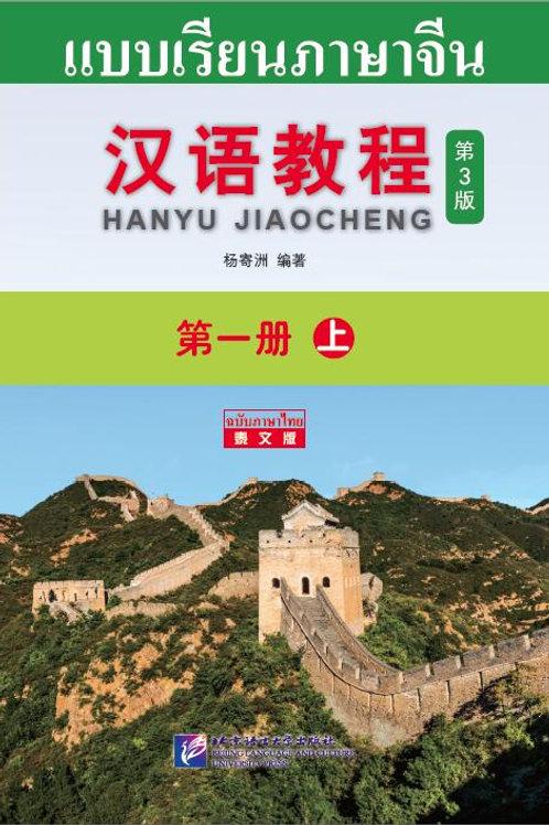 Hanyu jiaocheng-di yi ce (shang) (3rd Edition) ฉบับไทย - จีน