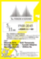 """伊藤知宏個展 初日ミニイベント """"The VISION & SOUND"""" チラシ画像"""
