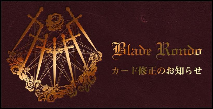 Blade Rondo カード修正のお知らせ