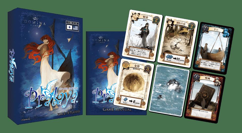 Pralaya: Domina Games Anthology -  Domina Games