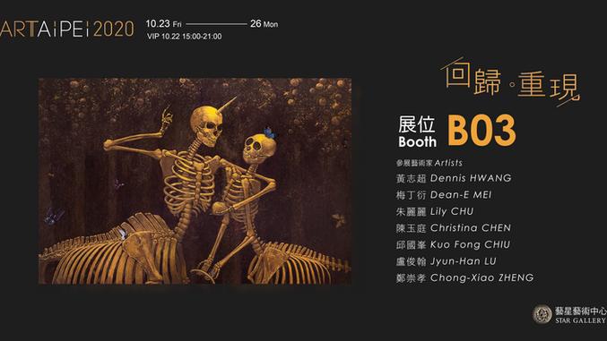展位 B03| 藝星藝術 『回歸.重現』x 台北國際藝術博覽會 2020
