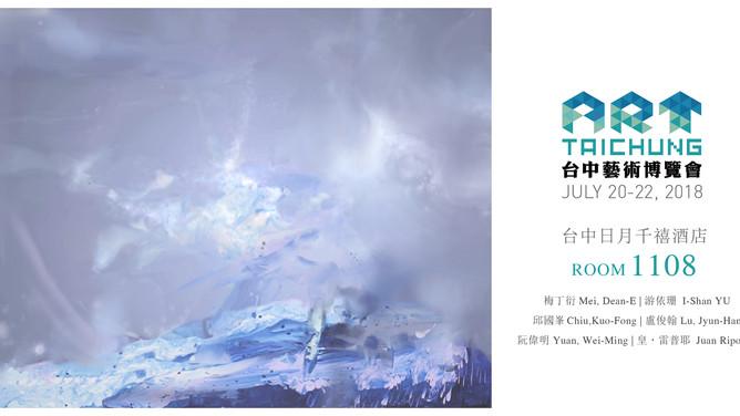 2018 Art Taichung 台中藝術博覽會