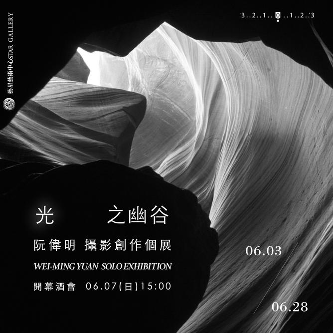 「光之幽谷」阮偉明 創作攝影個展  WEI-MING YUAN  SOLO EXHIBITION