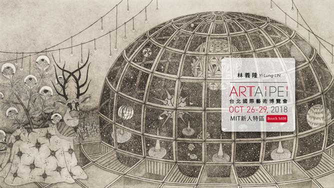 2018 Art Taipei - MIT 新人推薦特區
