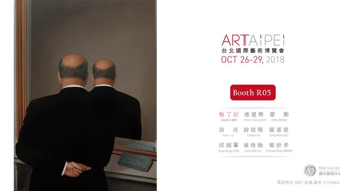 2018 Art Taipei 台北國際藝術博覽會