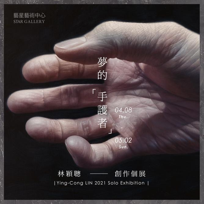 夢的「手護者」- 2021 林穎聰 創作個展|Hands in Dream Ying-Cong LIN 2021 Solo Exhibition