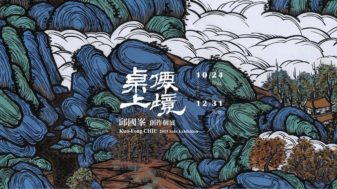 「桌上仙境」邱國峯-創作個展