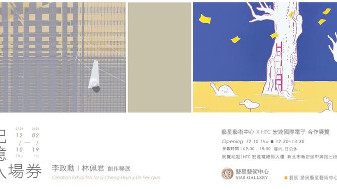 【記憶入場券】李政勳 | 林佩君 創作聯展