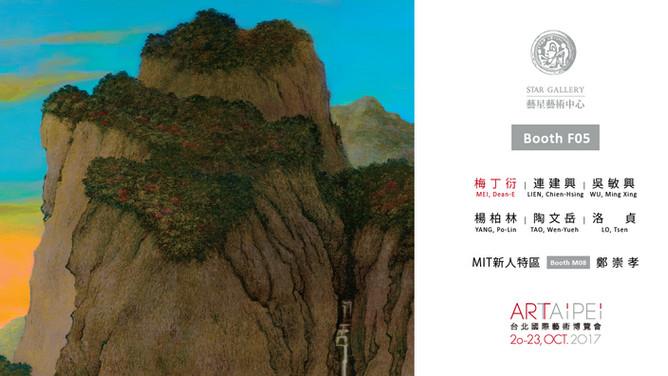 2017 Art Taipei 台北國際藝術博覽會