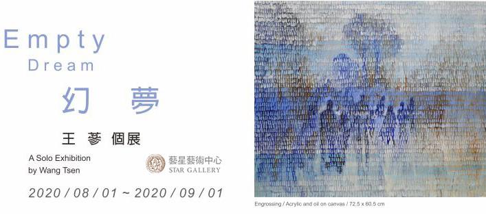 【EMPTY DREAM幻夢】王蔘 創作個展