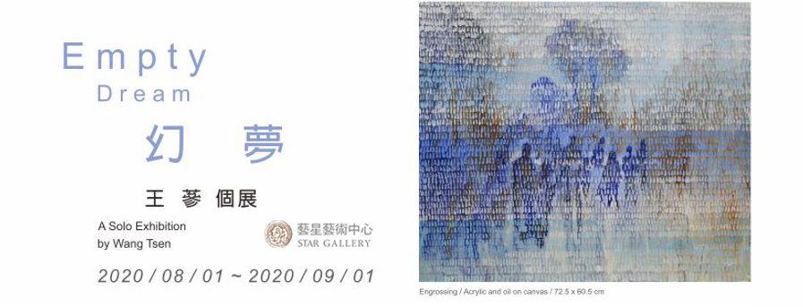 200719 Empty Dream banner-2.jpg
