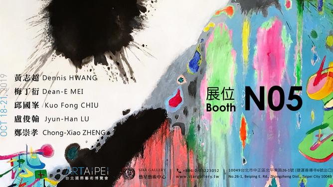 2019  台北藝術博覽會