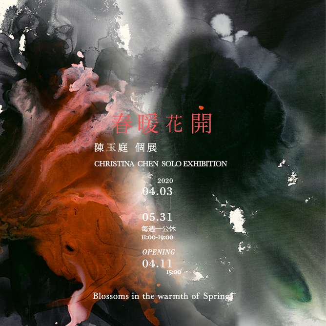 「春暖花開」陳玉庭 創作個展  Blossoms in the warmth of Spring / Christina Chen Solo Exhibition