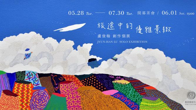 「旅途中的優雅景緻」盧俊翰-創作個展