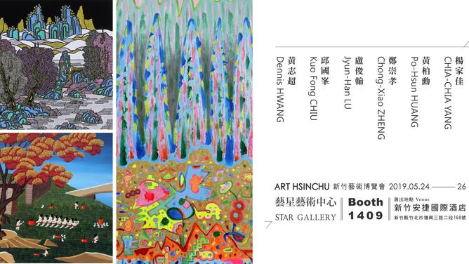 2019   新竹藝術博覽會