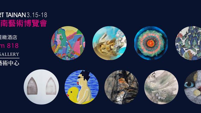 2018 Art Tainan 台南藝術博覽會