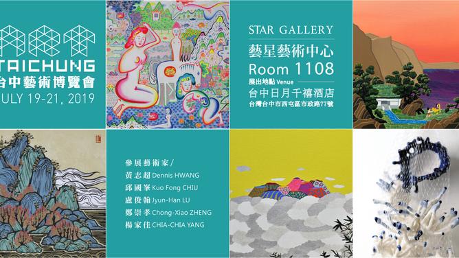 2019  台中藝術博覽會
