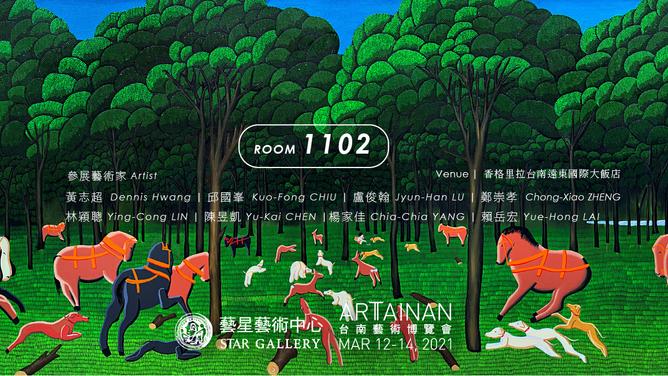 『 2021 Art Tainan 台南藝術博覽會 』