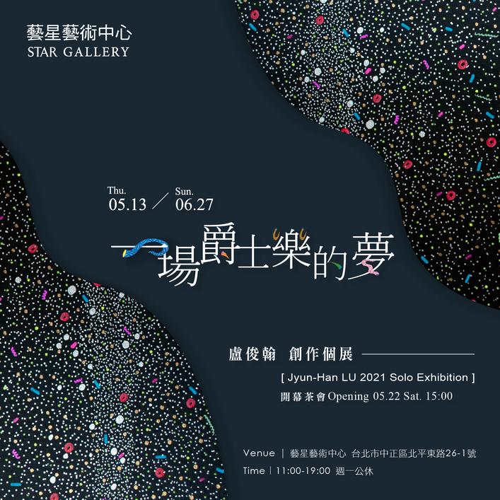 「一場爵士樂的夢」-2021 盧俊翰 創作個展