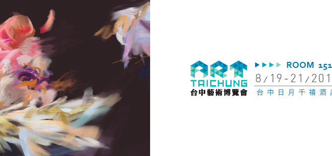 2016 Art Taichung 台中藝術博覽會