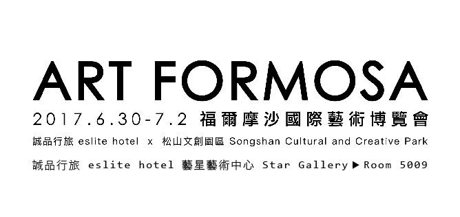 2017 Art Formosa 福爾摩沙國際藝術博覽會