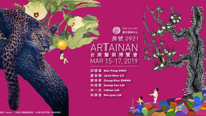 2019 台南藝術博覽會