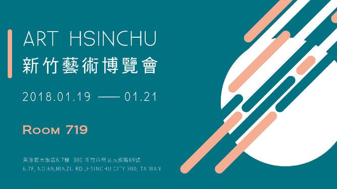 Art Hsinchu 2018 新竹藝術博覽會