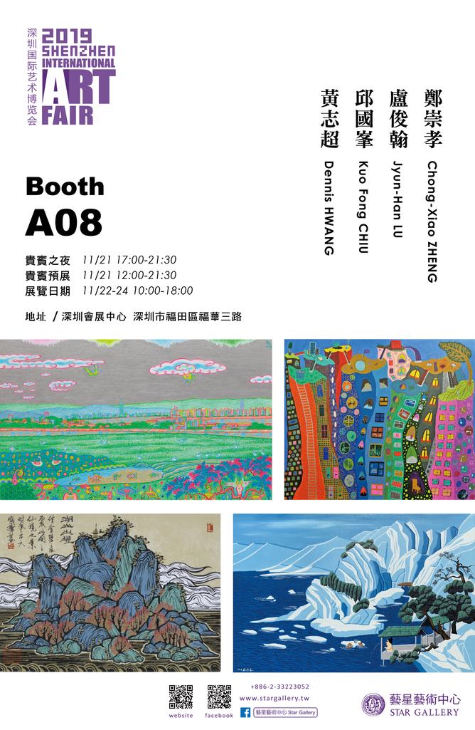 2019 第八屆 深圳藝術博覽會