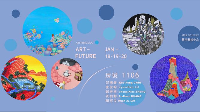 2019 Art Future 藝術未來藝術博覽會