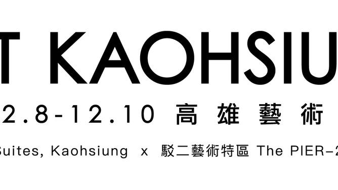 2017 Art Kaohsiung高雄藝術博覽會