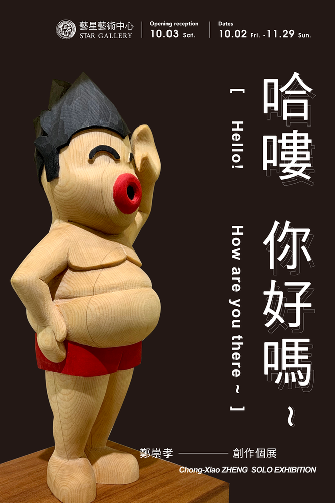 2020【哈嘍 你好嗎~】 鄭崇孝創作個展