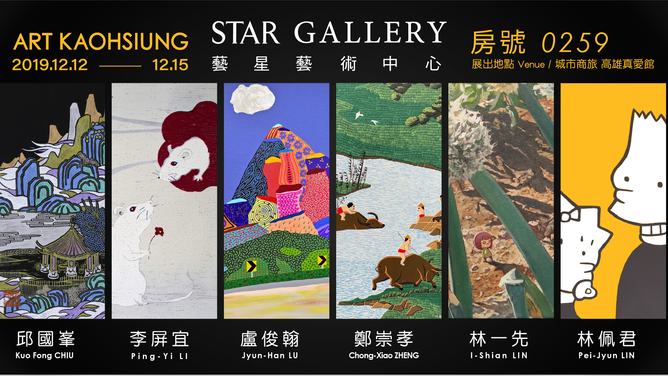 2019 高雄藝術博覽會