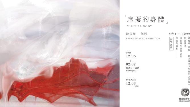 「虛擬的身體」 游依珊 創作個展