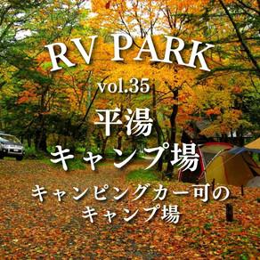 【RVパーク紹介vol.35】平湯キャンプ場