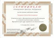 сертификат2-Чалдина-denta.jpg