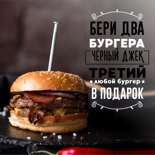 ДЖЕК БУРГЕР.jpg