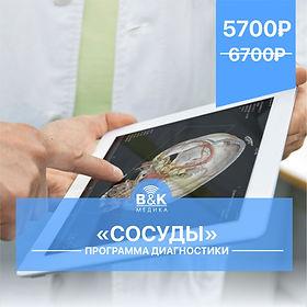 Программа диагностики -Сосуды 5700р  Красноярск