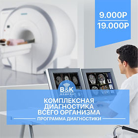 Программа диагностики -Всего организма 9000р