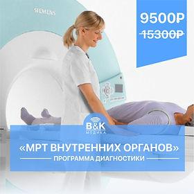 Программа диагностики -МРТ внутренних органов 9500р