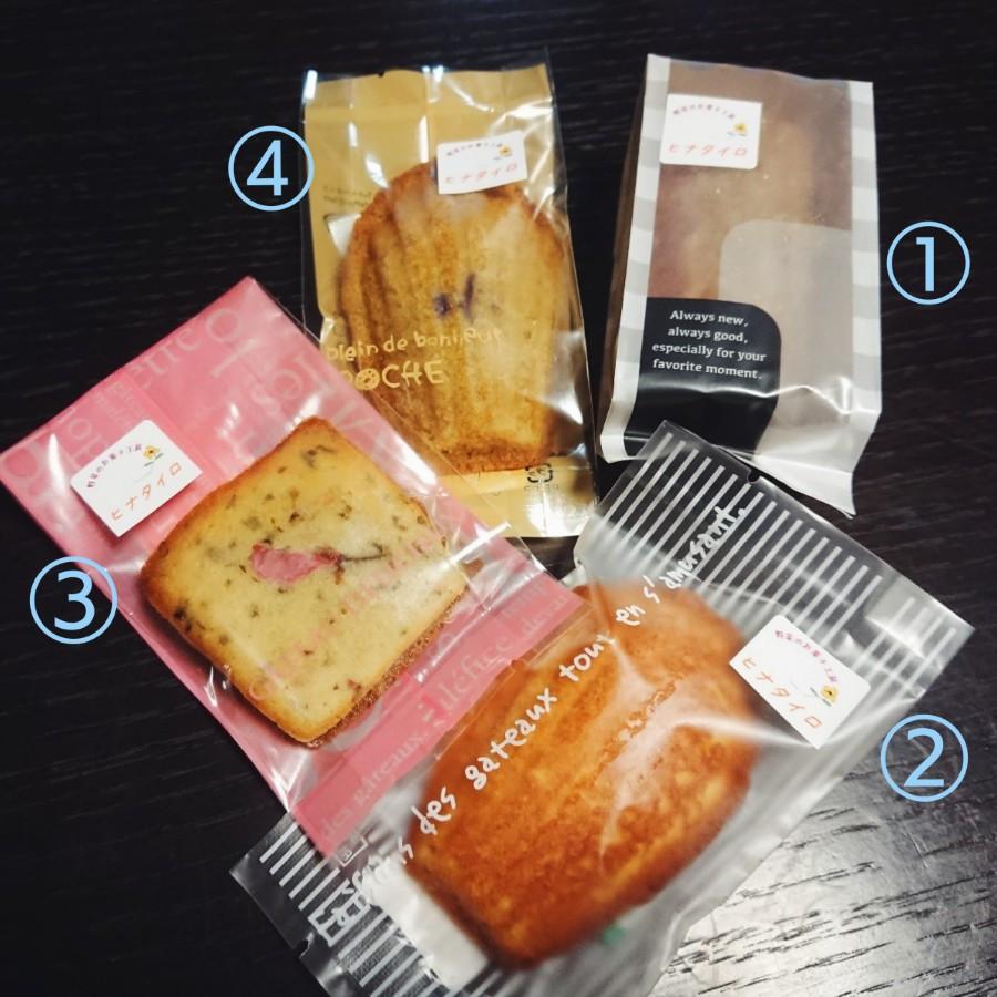 ヒナタイロ 野菜のお菓子